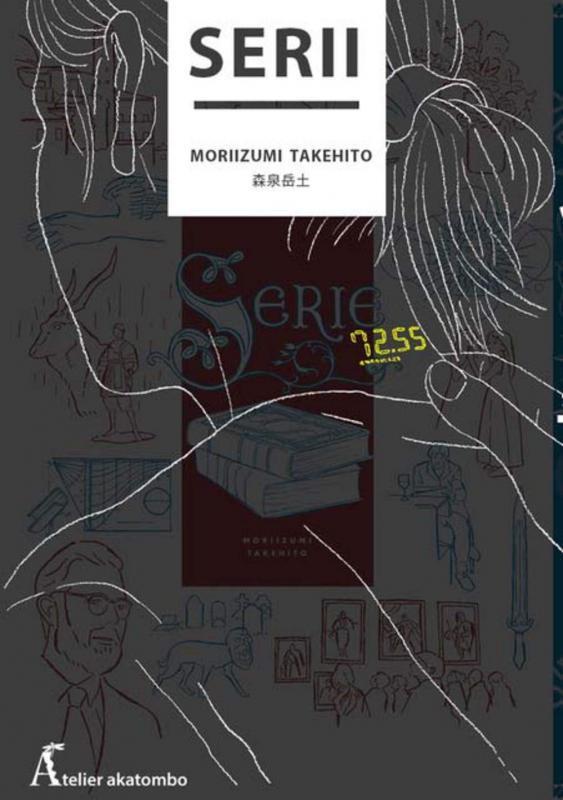 Serii de Takehito Moriizumi
